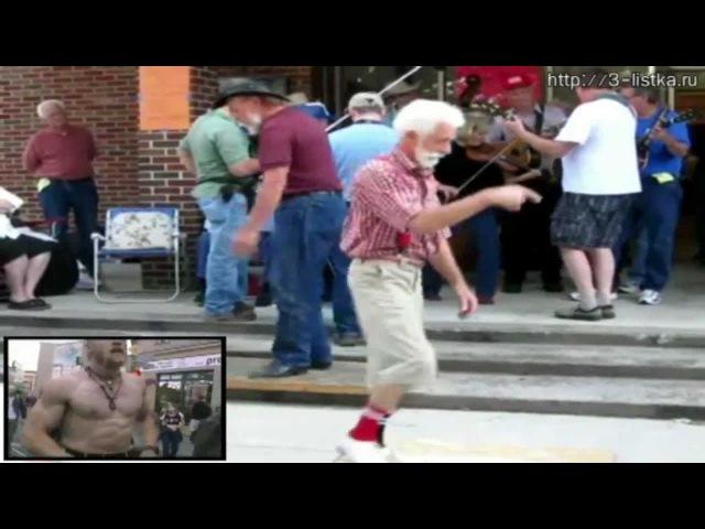 Весёлый дедушка танцует с техно викингом » Freewka.com - Смотреть онлайн в хорощем качестве