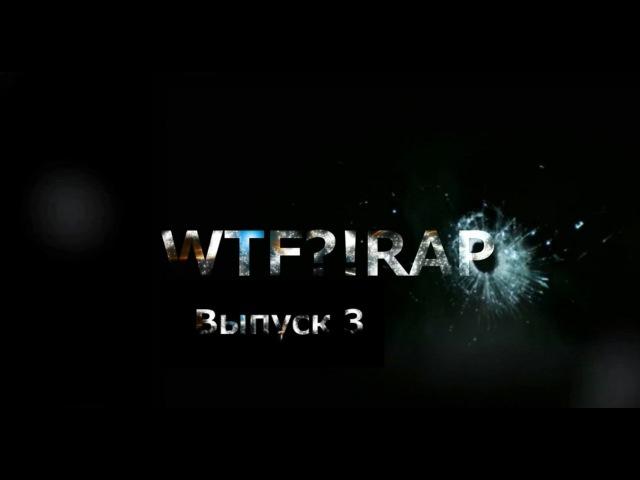 WTF?!RAP - ВЫПУСК 3 (Симптом, Война, МСБ, RapZone, BackFace , Марсель, Вуди Вуд)