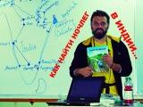 Антон Кротов. Приключения в Индии. Как заночевать в индийской деревне? Воронцов-Travel