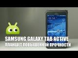 Обзор Samsung Galaxy Tab Active