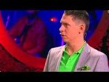 Тимур Батрутдинов и Андрей Скороход - Глебати на кастинге шоу