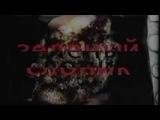 ЗС Зелёный слоник VS Dead Space (трейлер)