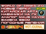 World of Tanks 2.0 КАК ЭТО БУДЕТ 2015 HAVOK HD НОЧНЫЕ КАРТЫ ЗАМЕНА Е50М WoT Sosed74 [T_MAH]