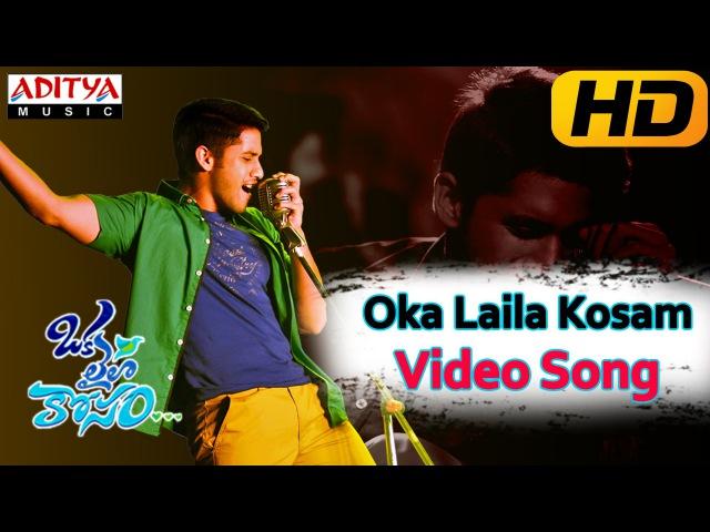 Oka Laila Kosam Movie Title Video Song || Naga Chaitanya, Pooja Hegde