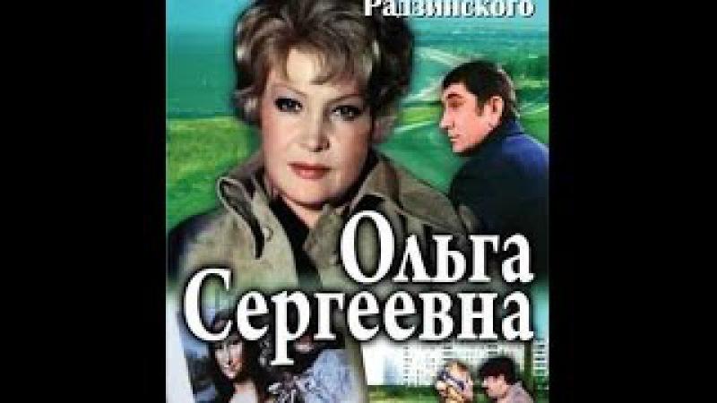 Ольга Сергеевна (1975) 1 серия