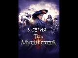 Три мушкетёра 3 серия