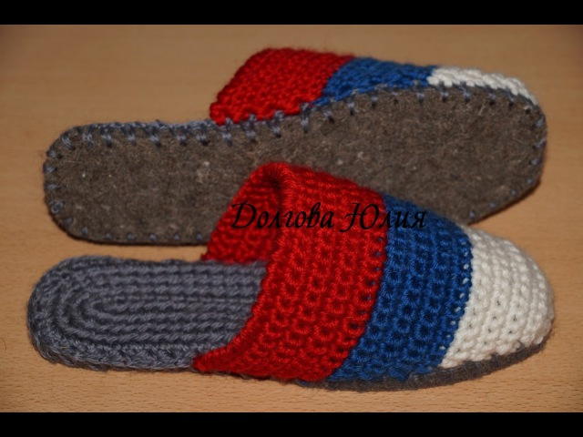 Вязание крючком. Домашние тапочки - шлепанцы ЧАСТЬ 1 \\ Crochet. Slippers - slippers