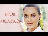 Кровь с молоком (2015) лучшие Российские фильмы, мелодрама, комедия