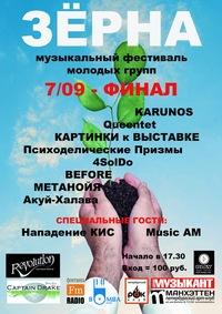 Фестиваль ЗЁРНА-2014 * ФИНАЛ * 7 СЕНТЯБРЯ