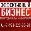 Эффективный Бизнес|Создание сайтов|Новосибирск
