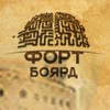 Форт Боярд. Квесты в Краснодаре