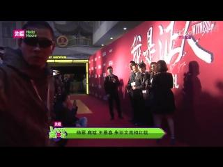 [VIDEO] 151028 Luhan @ Beijing《The Witnees》Wanda Cinena RedCarpet