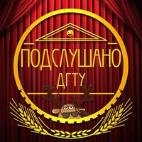 Логотип Подслушано в ДГТУ