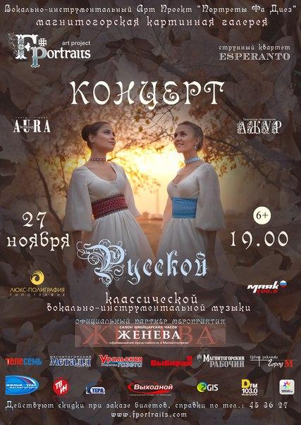 Русская музыка в Магнитогорске