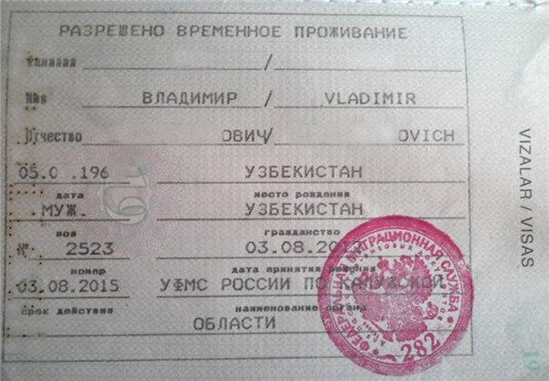 Регистрация иностранных граждан по разрешению на временное проживание сейчас видим