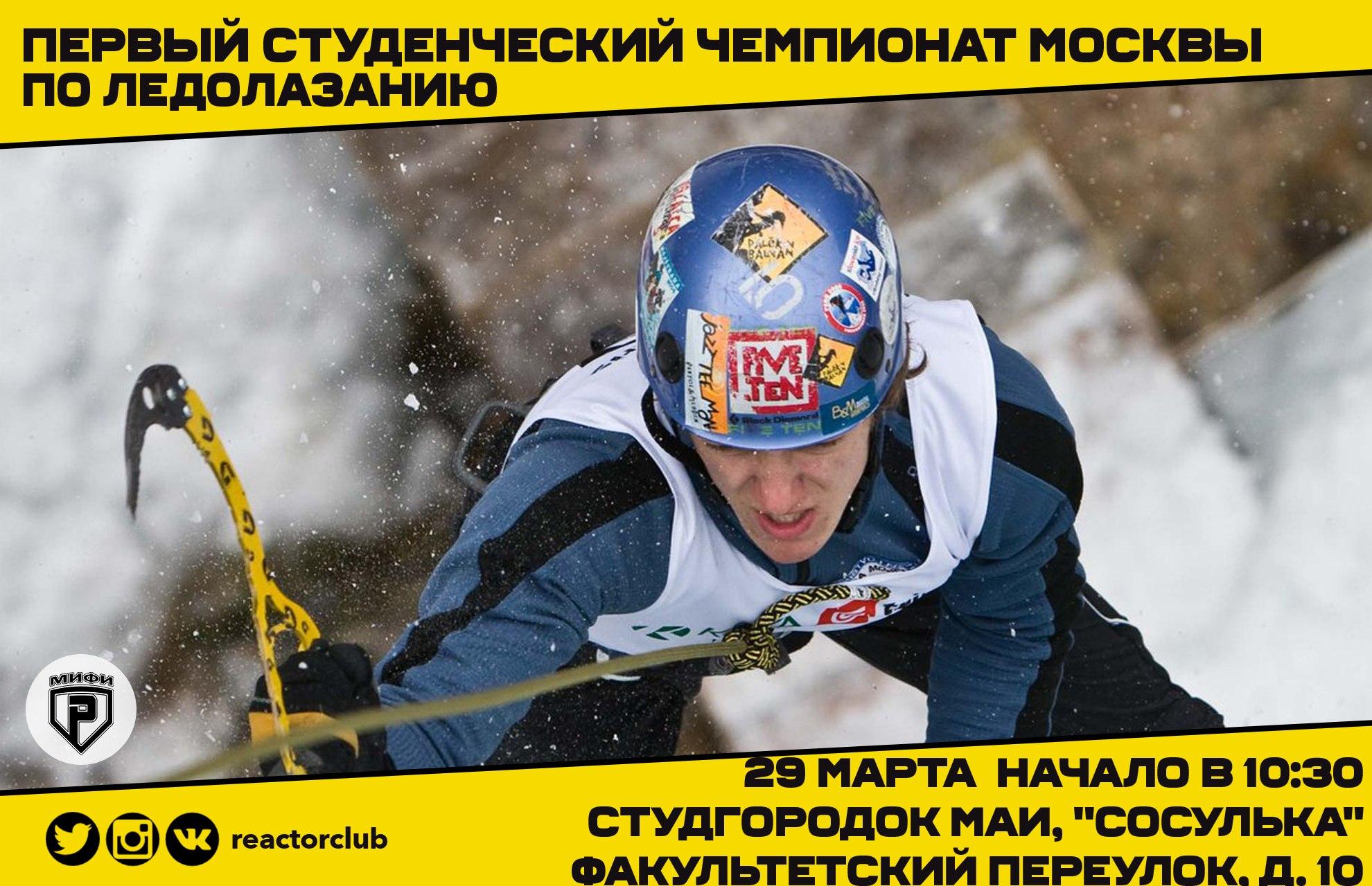 Студ чемп Москвы лед 29 мар 2015