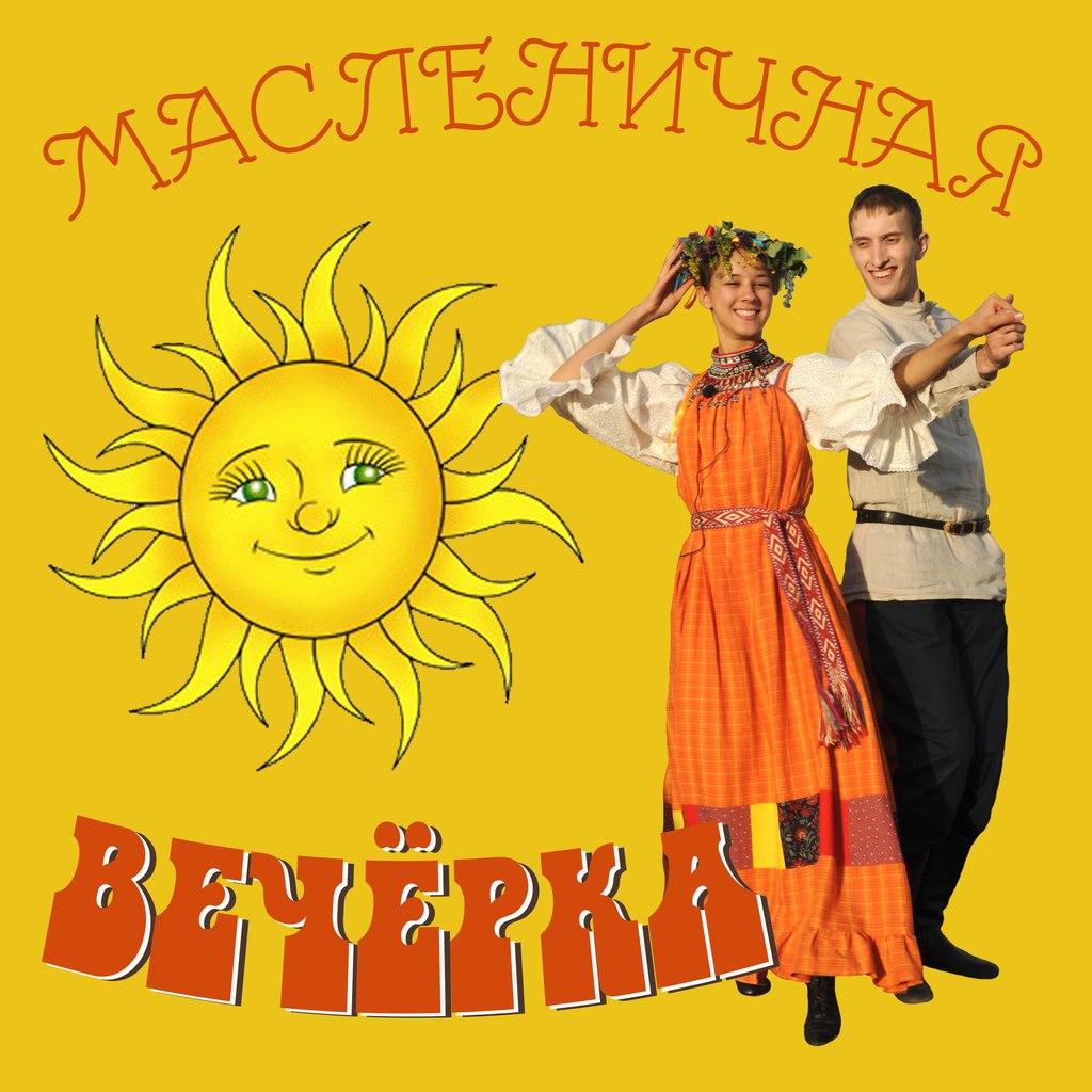 Афиша Серпухов ***МАСЛЕНИЧНАЯ ВЕЧЁРКА***