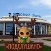 Подслушано Ледовый дворец Саранск