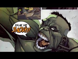 Росомаха против Халка 2 Комикс / Marvel