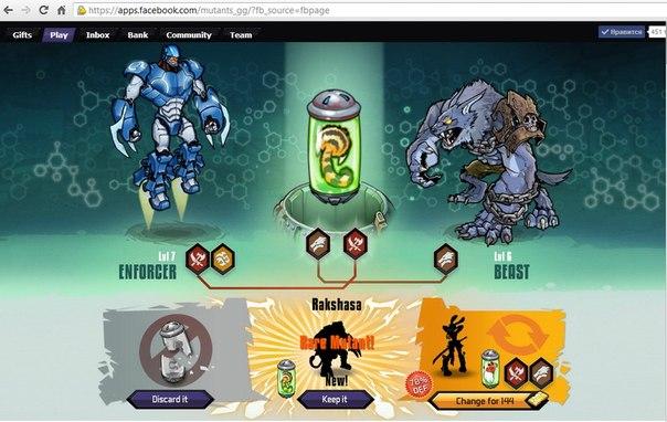 Как создать андроид мутанты