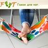 Гамак для ног FooT - самый оригинальный подарок!