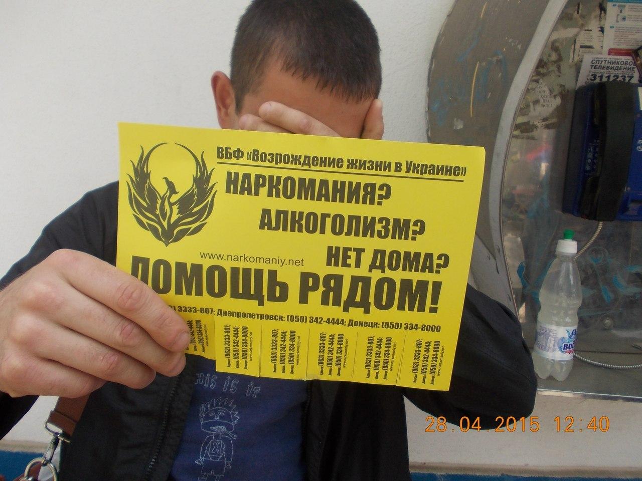 Бесплатная помощь наркоманам в украине диагностикой хронического алкоголизма