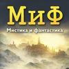 МИФ-Мистика и Фантастика (+Фэнтези)