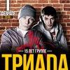 "Триада - Премьера клипа ""Времени нет"""