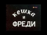 3.[BadComedian] - Русский Кошмар на улице Вязов