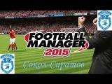 Football Manager 2015.Сокол-Саратов.Выпуск #1.Знакомство с командой