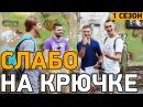 Слабо - На крючке (1 сезон)