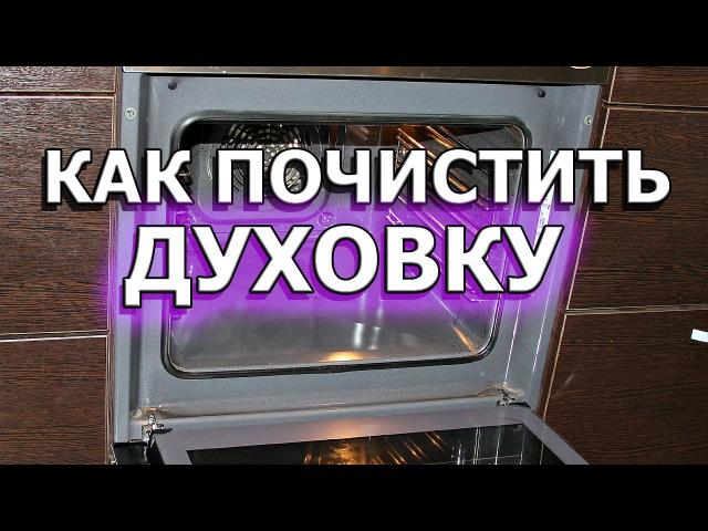 Как почистить духовку в домашних условиях от жира и нагара