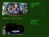 Замена видеокарты.Меняем с GT7900gs на GT530