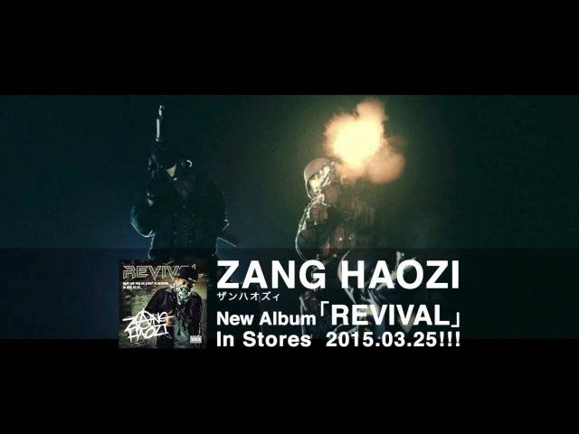 ZANG HAOZI - REVIVAL (Short Ver.)