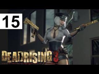 Прохождение Dead Rising 3 Apocalypse Edition 15.  Победить Хильду - озабоченную маньячку