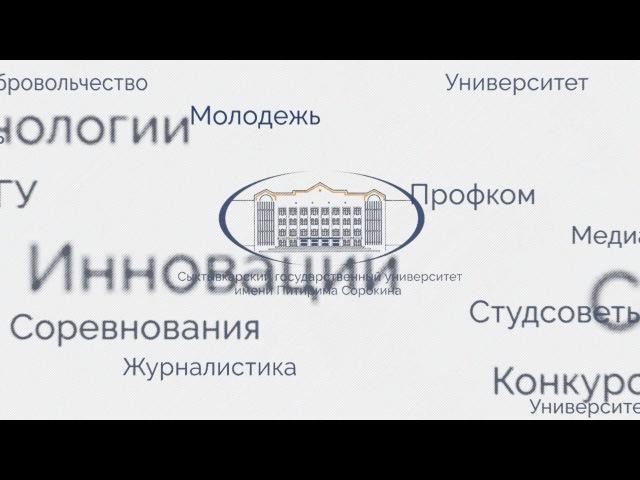 Живой логотип №22 СЫКТГУ