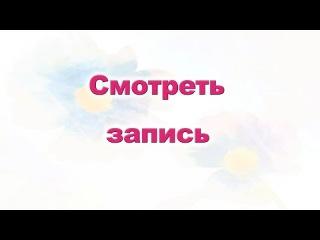 Запись онлайн-тренинга Лилии Шелег: