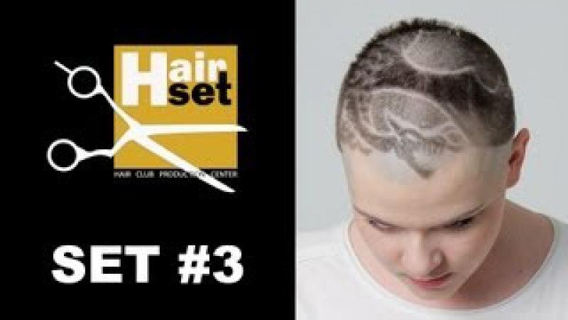 Hair Set 3 выбривание рисунков выпрямление накрутка стрижка BaByliss Harisma Alterna GB RU