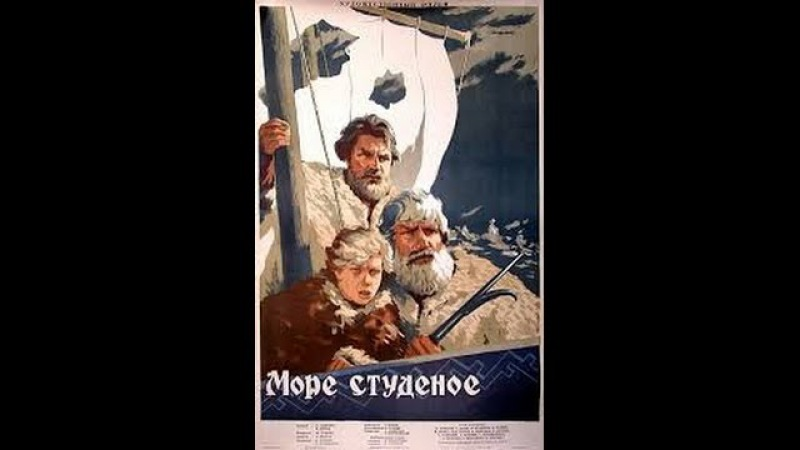 Историко-приключенческая киноповесть Море студеное 1954