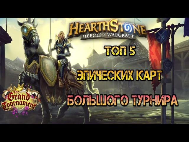 Hearthstone: Топ 5 эпиков Большого турнира Хартстоун