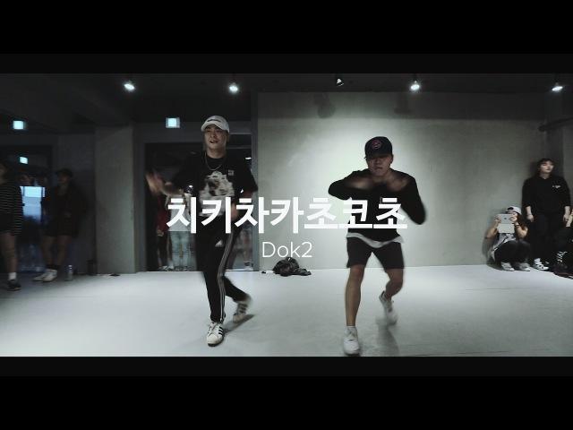 치키차카초코초 - 도끼(Dok2) J Ho Gyuhong Hwang Choreography
