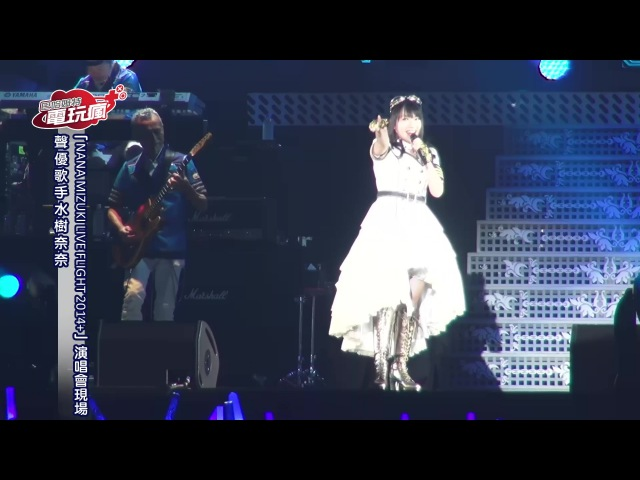 聲優歌手水樹奈奈 台灣演唱會現場畫面「NANA MIZUKI LIVE FLIGHT 2014+」-巴哈姆特電玩瘋