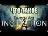 Что такое: Dragon Age Inquisition? Обзор от Стикса