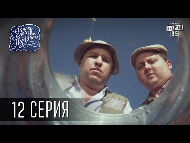 Одного разу під Полтавою - 2 сезон, 12 серия   Сериал Комедия