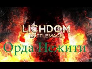 Lichdom: Battlemage #2 Орды нежити
