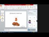 Создание интерактивного учебного пособия. Как создать презентацию.