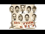 По уши в ЕГЭ - Уральские пельмени (2010)