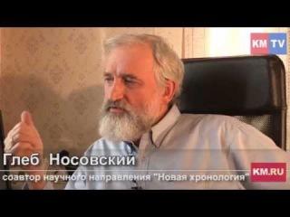 Глеб Носовский: «Пугачев не самозванец, а царского рода»