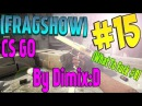 (FRAGSHOW) CS GO By Dimix:D (What To Fuck #8) #15