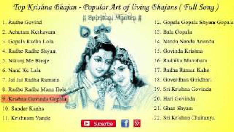 Krishna Bhajans - Popular Art of living Bhajans ( Full Songs ) || Achutam Keshavam || Hari Govinda